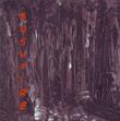 Bushfire cd cover